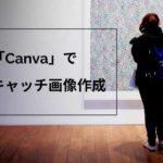 無料で簡単!「Canva」でオシャレなアイキャッチ画像作成