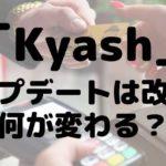 「Kyash」のアップデートは改悪?何が変わる?