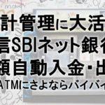 住信SBIネット銀行の「定額自動入金」と「定額自動振込」で家計管理を自動化|ATMにさよならバイバイ