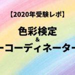 【2020年受験レポ】「色彩検定」と「カラーコーディネーター検定」に1か月×独学で合格した話