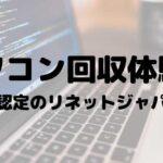 国認定のリネットジャパンでパソコンを処分してみた