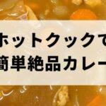 【シャープ】ヘルシオ ホットクックで簡単絶品カレー【超便利】